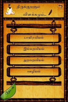 Chithira Thirukural apk screenshot