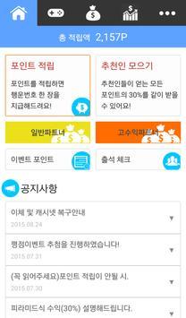 캐시넷 - 매일매일 돈이 들어오는 진짜 돈버는 앱 poster