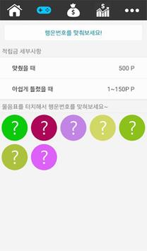 캐시넷 - 매일매일 돈이 들어오는 진짜 돈버는 앱 apk screenshot