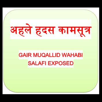 Wahabi Kamasutra (Hindi) apk screenshot