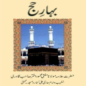 Bahar e Hajj Urdu poster