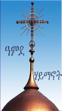 Amde Haymanot Orthodox apk screenshot