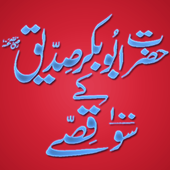 Syedna Abu bakr Siddique RA icon