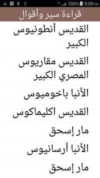بستان الرهبان apk screenshot