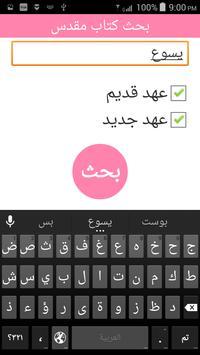 انجيل apk screenshot