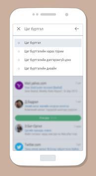 Able Mail apk screenshot
