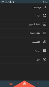 حصن المسلم بدون نت apk screenshot