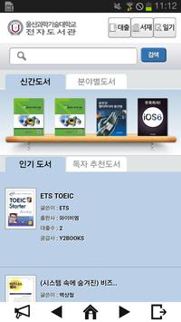 Y2Books UNIST 전자도서관 poster