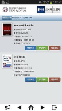 Y2Books UNIST 전자도서관 apk screenshot
