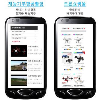 액션드론[드론커뮤니티] apk screenshot