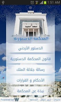 المحكمة الدستورية الاردنية poster