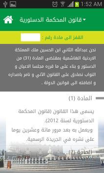 المحكمة الدستورية الاردنية apk screenshot