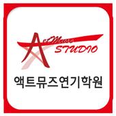 액트뮤즈연기학원 icon