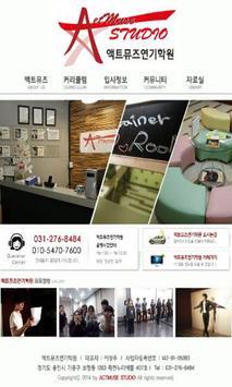 액트뮤즈연기학원 poster