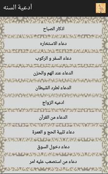 ادعيه السنه poster