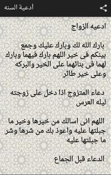 ادعيه السنه apk screenshot