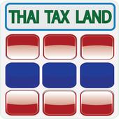 ThaiTaxLand คำนวณภาษีโอนที่ดิน icon