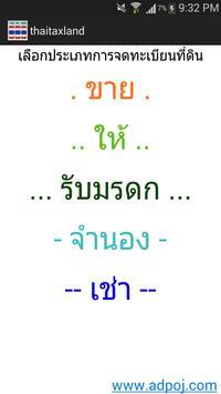 ThaiTaxLand คำนวณภาษีโอนที่ดิน poster