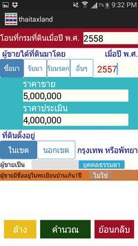 ThaiTaxLand คำนวณภาษีโอนที่ดิน apk screenshot