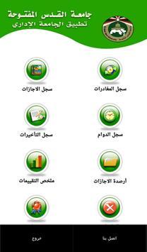 تطبيق الجامعة الاداري poster