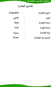 تطبيق الجامعة الاداري apk screenshot