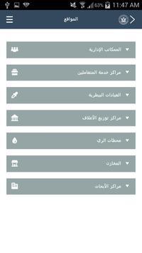 ADFCA Employee Application apk screenshot