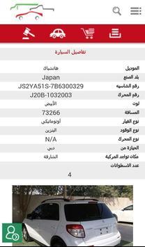 Alwataneya Auction apk screenshot