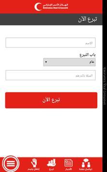 EmiratesRC apk screenshot