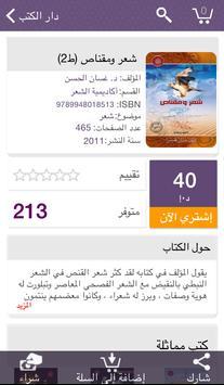 دار الكتب - أبوظبي apk screenshot
