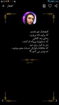 گنجینه ی شعر جوان apk screenshot