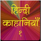Hindi Stories 1 (Pocket Book) icon