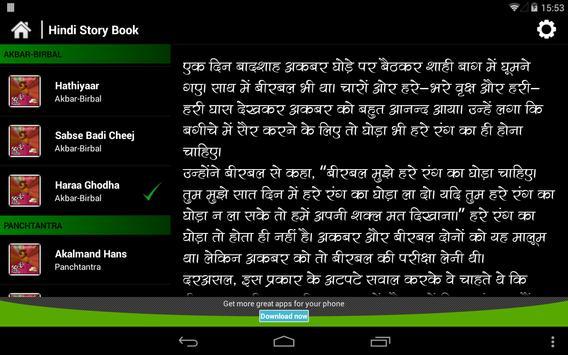 Hindi Stories 1 (Pocket Book) apk screenshot