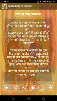 अकबर बीरबल की कहानिया हिंदी मे poster