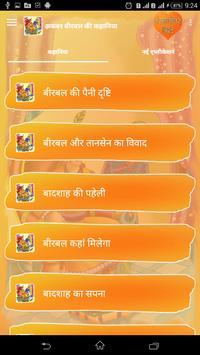 अकबर बीरबल की कहानिया हिंदी मे apk screenshot