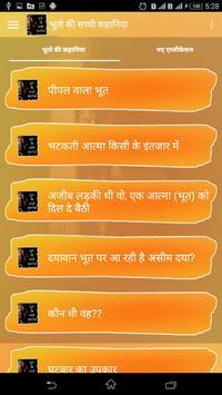 भूतो की सच्ची कहानिया हिंदी मे apk screenshot