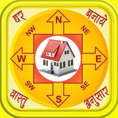 घर बनाये वास्तु अनुसार icon