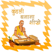 कुंडली बनाना सीखे हिंदी में icon