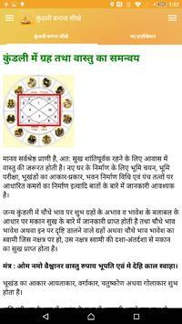 कुंडली बनाना सीखे हिंदी में apk screenshot