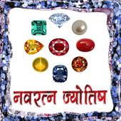 नवरत्न ज्योतिष हिंदी में icon