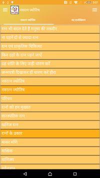 नवरत्न ज्योतिष हिंदी में poster