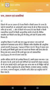 नवरत्न ज्योतिष हिंदी में apk screenshot