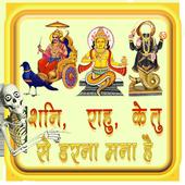 शनि, राहु, केतु से डरना मना है icon