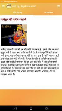 शनि, राहु, केतु से डरना मना है apk screenshot