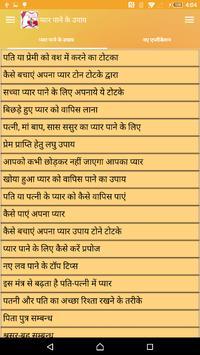 प्यार पाने के उपाय हिंदी में poster