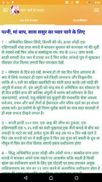 प्यार पाने के उपाय हिंदी में apk screenshot