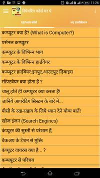 Repairing Course in Hindi poster