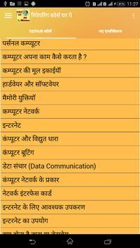 Repairing Course in Hindi apk screenshot
