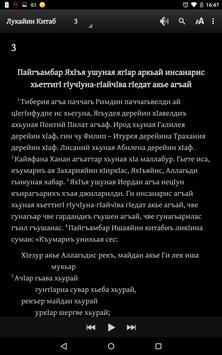 Книга на агульском apk screenshot