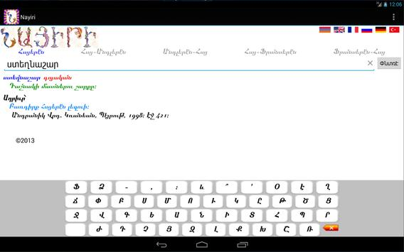 Nayiri Armenian Dictionary apk screenshot