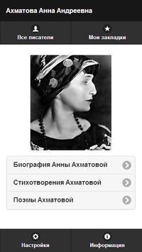 Ахматова А.А. poster